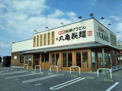 丸亀製麺 糸満店