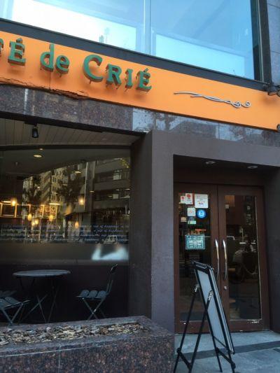 カフェ・ド・クリエ (CAFE de CRIE) 新横浜国際ホテル店