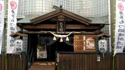 もつ福 浜松町店