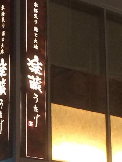 楽蔵うたげ 関内駅前店