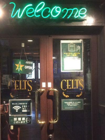 IRISH PUB CELTS(ケルツ) 横浜関内店