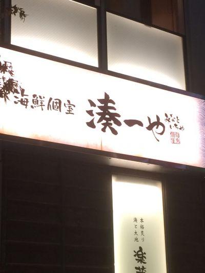 湊一や 関内駅前店