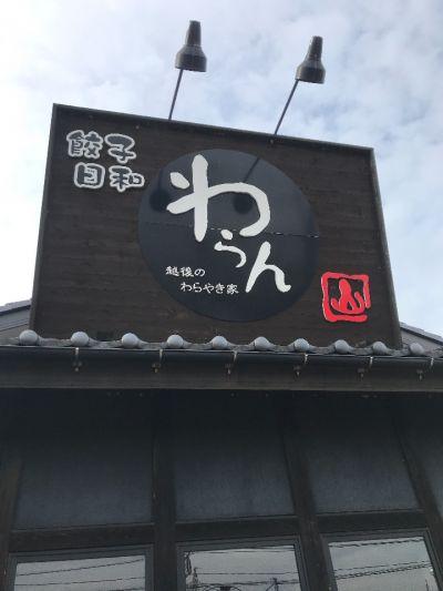 餃子日和 わらん 越後のわらやき屋