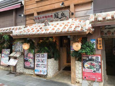 泡盛と沖縄料理 龍泉 国際通り店