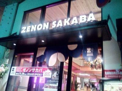 吉祥寺 ZENON SAKABA