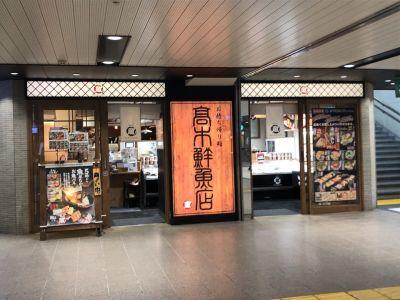 高木鮮魚店 阪急梅田店