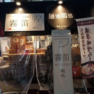 麺処鶏処 霧笛 上板橋店