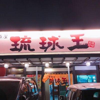 居酒屋琉球王 美里店