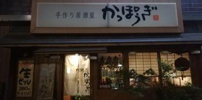 かっぽうぎ 日本橋茅場町店の口コミ