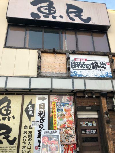 魚民 河辺南口駅前店