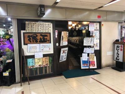 得正 大阪駅前第4ビルB2店