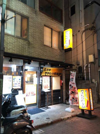 やきとり倶楽部 武蔵新田店