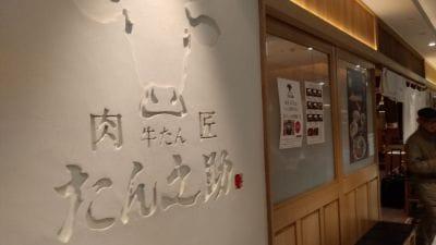 肉匠の牛たん たん之助 ヨドバシAkiba店の口コミ