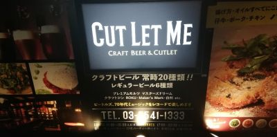 CUT LET ME (カットレットミー)