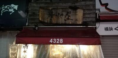 清水屋 (4238)