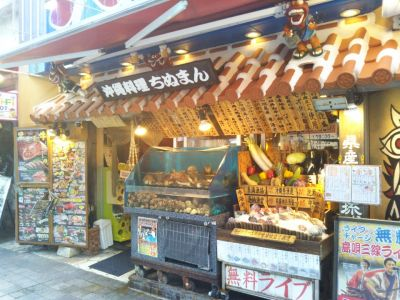 沖縄料理ちぬまん 国際通り牧志店