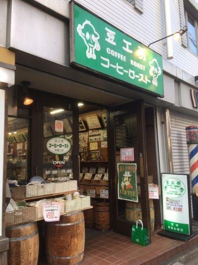 豆工房コーヒーロースト 大倉山店