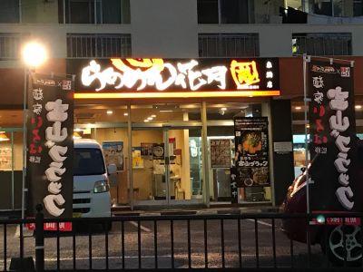 ラーメン花月嵐 糸満店