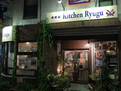 奥武山 Kitchen Ryugu