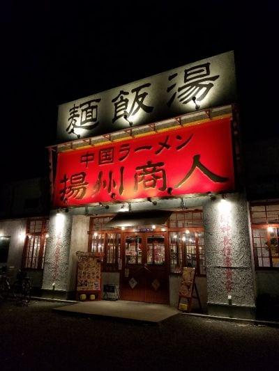 揚州商人 松戸二十世紀ヶ丘店の口コミ