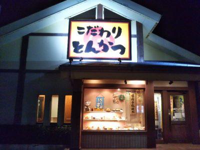 とんかつ太郎 小禄店