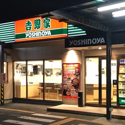 吉野家 こてはし台店