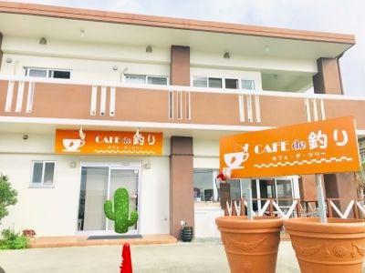 CAFE de 釣り