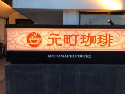 元町珈琲 瀬戸店