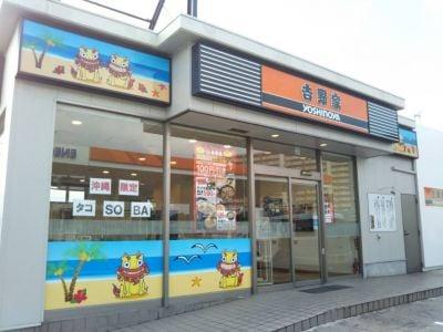 吉野家 331号糸満店
