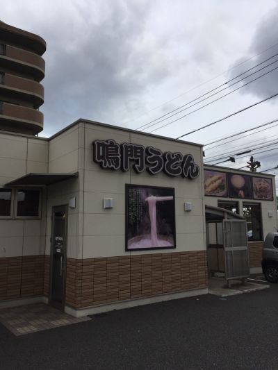 鳴門うどん 萩原店