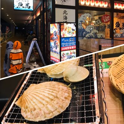 濱焼北海道魚萬 浦添ピーズスクエア店