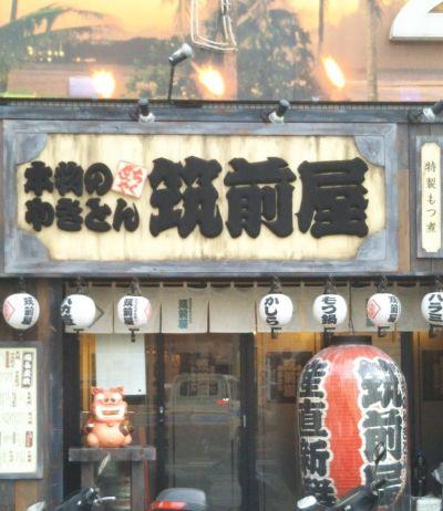 筑前屋 久茂地店