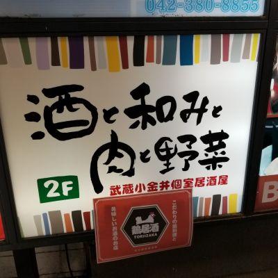 酒と和みと肉と野菜 武蔵小金井駅前店の口コミ