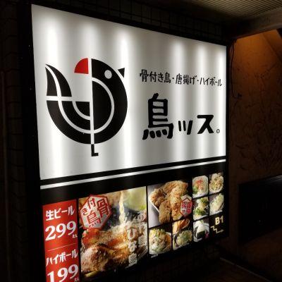 骨付き鳥・唐揚げ・ハイボール 鳥ッス 武蔵小金井店