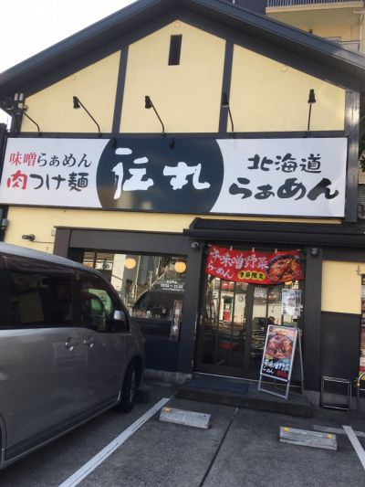 伝丸 天王町店の口コミ