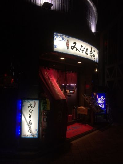 みなと寿司 関内店