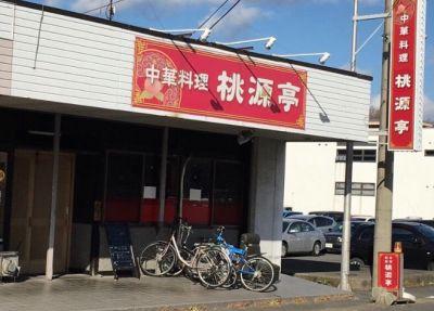中華料理 桃源亭の口コミ
