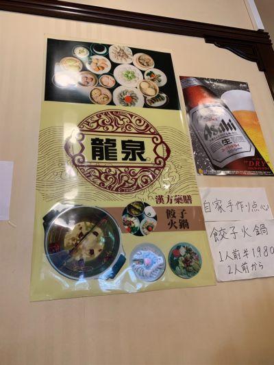龍泉 広東特色点心餃子専門店