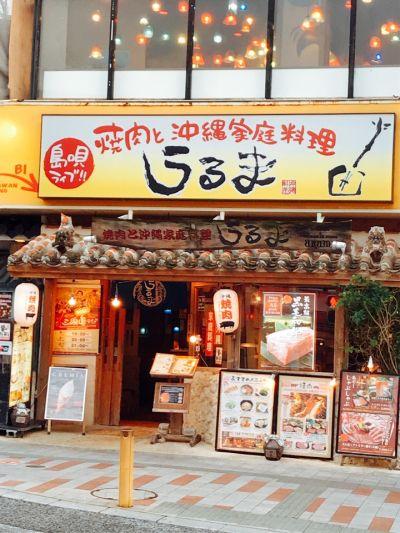 うるま  県庁前