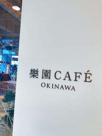 樂園CAFE デパートリウボウ