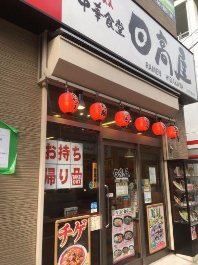 日高屋 天王町駅前店