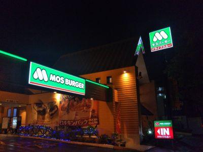 モスバーガー 那覇金城店