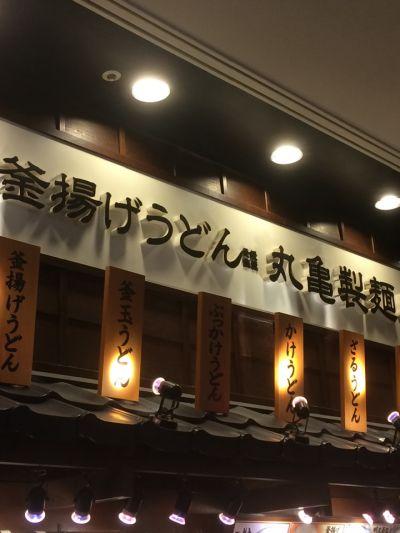 丸亀製麺 MARK ISみなとみらい店