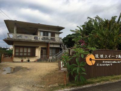 琉球スイーツ庵