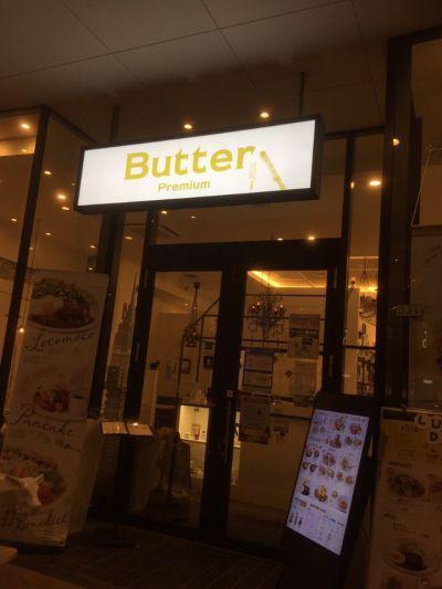 バター プレミアム(Butter Premium)ららぽーと横浜店