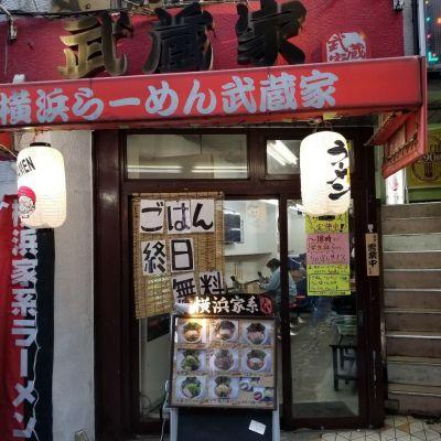 武蔵家 幡ヶ谷店