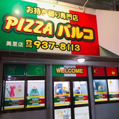 ピザパルコ 美里店