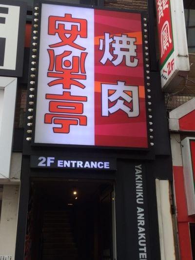 安楽亭 伊勢佐木町店