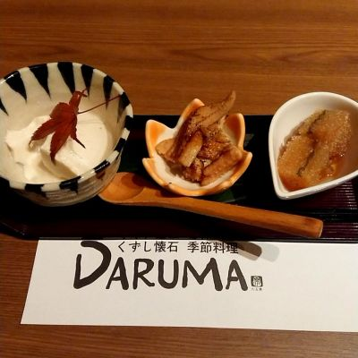 くずし懐石 季節料理 DARUMA