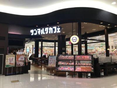 サンマルクカフェ イオンモール奈良登美ヶ丘店